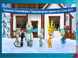 Презентация по окружающему миру на тему Сочи Олимпийский  слайда 13 Талисманы Олимпиады в Сочи 2014