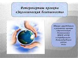 Исследовательский проект Экологическая безопасность  Фоторепортаж проекта Экологическая безопасность Авторы руководитель и учас