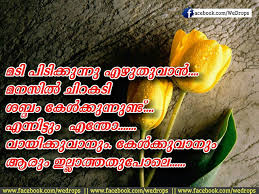 Hd Images Of Love Quotes Malayalam Friendship Quotes In Malayalam