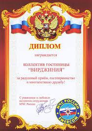 Диплом обучение персонала гостиницы Еще Диплом обучение персонала гостиницы в Москве