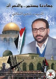 Image result for فتحي الشقاقي