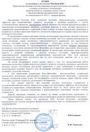 Институт общей физики им А М Прохорова Отзывы на автореферат и диссертацию Отзыв на автореферат