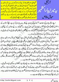 yeh mera piyara kashmir urdu article by mehwish waqas essays  yeh mera piyara kashmir urdu article by mehwish waqas essays articles sohni urdu digest