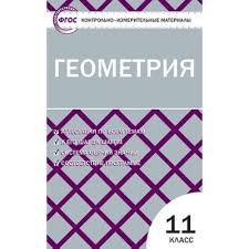 КИМ Контрольно измерительные материалы Геометрия класс  КИМ Контрольно измерительные материалы Геометрия 11 класс Рурукин А Н