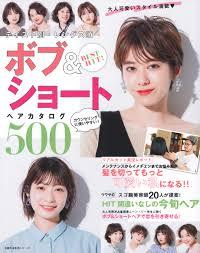 Best Hit テイスト別レングス順 ボブショートヘアカタログ500 主婦