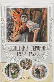 Отечественная война года Зарин Андрей Ефимович Женщины героини в 1812 году