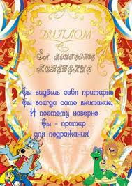 Купить детские грамоты и дипломы ru Купить детские грамоты и дипломы ii