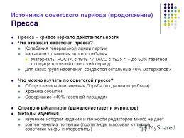Презентация на тему Источниковедение отечественной истории  3 Источники советского