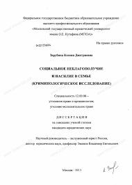 Диссертация на тему Социальное неблагополучие и насилие в семье  Диссертация и автореферат на тему Социальное неблагополучие и насилие в семье