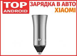 <b>Автомобильная зарядка Xiaomi</b> Car Charger 18W - В наличии ...