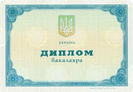 Купить диплом в Запорожье по доступной цене Диплом бакалавра