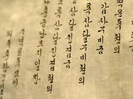 Korean Word For Earth Korean Language Asia Society