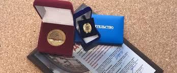 Диплом лауреата лучших школ России и почетный знак Директор  Диплом лауреата 100 лучших школ России и почетный знак Директор года 2017
