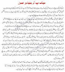 basic makeup tips in urdu