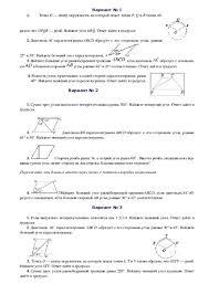 Контрольная работа по геометрии класс Четырехугольники Знанио first slide