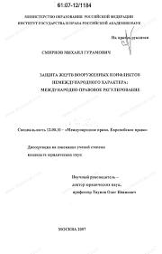 Диссертация на тему Защита жертв вооруженных конфликтов  Диссертация и автореферат на тему Защита жертв вооруженных конфликтов немеждународного характера международно правовое