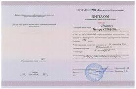 Профессиональная переподготовка НОЧУ УМЦ Контроль и безопасность   выдается диплом о профессиональной переподготовке