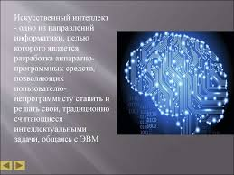 Системы искусственного интеллекта презентация онлайн Искусственный интеллект одно из направлений информатики целью которого является разработка аппаратнопрограммных средств позволяющих
