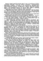 Антон Павлович Чехов Реферат Личности id  Реферат Антон Павлович Чехов 11