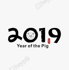 2019黑色字體免費下載圖片素材ai文件下載5556x5556高清圖片heypikcom