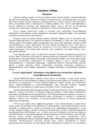Китай реферат по географии скачать бесплатно природа экономика  Западная Сибирь реферат по географии скачать бесплатно сельского отрасль нефти районы территории население промышленности Месторождение добыча