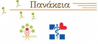 """Η """"ΠΑΝΑΚΕΙΑ"""" παρέχει τηλεφωνική συμβουλευτική βοήθεια στους πολίτες σε συνεργασία με τον ΙΣΡ-Σε ποιους αριθμούς θα απευθυνθείτε - iporta.gr"""