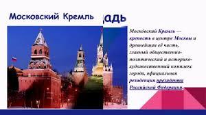 Окружающий мир Презентация Москва столица нашей Родины  Окружающий мир Презентация Москва столица нашей Родины