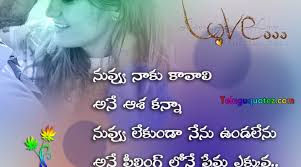Love Quotes Telugu Hd Telugu Quotes TeluguQuotez Stunning Love Quotes Fir Telugu