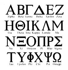 8th letter of greek alphabet christmas 8th letter greek alphabet 1143 x 1171