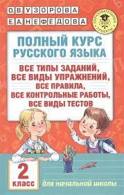 Полный курс русского языка класс Все типы заданий все виды  Полный курс русского языка 2 класс Все типы заданий все виды упражнений