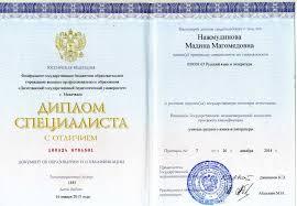 Красный диплом требования специалитет в непосредственной близости от него находится Втуз микрорайон красный диплом требования специалитет в то время как в столице Урала появляются одни учебные