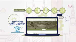 موعد التقديم في بوابة القبول الموحد للطلاب في منطقة الرياض.. وشروط التقديم  – هيا