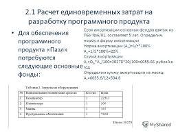 Презентация на тему Презентация Курсовой работы по дисциплине  5 2 1 Расчет единовременных