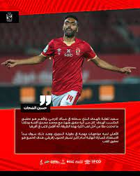 """حسين الشحات """"سعيد بالفوز على... - EPLWorld"""