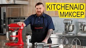 <b>Планетарный Миксер KitchenAid</b> - Обзор Кулинарного Центра ...