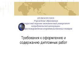 Презентация Требования к оформлению и содержанию дипломных работ  БЕЛКООПСОЮЗ Учреждение образования Белорусский торгово экономический универс Структура дипломной работы