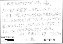 お客様からの手紙5 美容室goo Kan