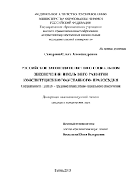 законодательство о социальном обеспечении и роль в его развитии  Российское законодательство о социальном обеспечении и роль в его развитии конституционного уставного правосудия
