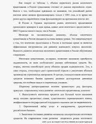 Аспирантура рф актуальность актуальность диссертации  актуальность диссертации Финансы денежное обращение и кредит