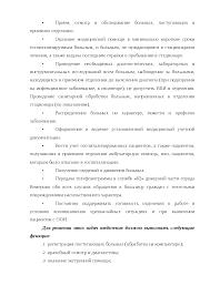 Организация работы медсестры приемного отделения отчет по практике  Это только предварительный просмотр