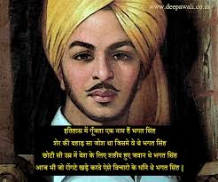 example of hindi essay on bhagat singh bhagat singh ideal for sanskrit reading practice sanskrit only item code