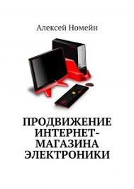 <b>Алексей Номейн</b> - Продвижение интернет-магазина электроники
