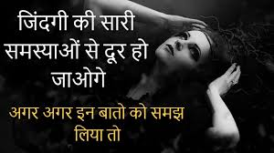Heart Touching Thoughts Of Life In Hindi Inspiring Quotes Peace Life Change