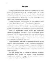 Конфликты и пути их разрешения курсовая по менеджменту скачать  Особенности Российского менеджмента диплом по менеджменту скачать бесплатно рыночная система форма собственности отставание экономики