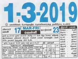 Daily Picture Calendar 01 03 2019 Daily Calendar Tear Off Calendar Daily