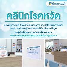 โรงพยาบาลธนบุรี 2 เปิดคลินิกโรคหวัด - โรงพยาบาลธนบุรี 2 (Thonburi 2  Hospital)