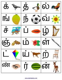 Studious Tamil Language Alphabet Chart 2019