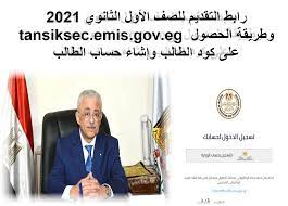 رابط تقديم الصف الاول الثانوي 2021 tansiksec emis gov eg هنا وطريقة الحصول  على كود الطالب
