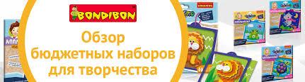 Обзор бюджетных наборов для <b>творчества Bondibon</b> | My-shop.ru