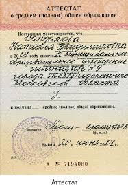 Бланки дипломов спо  И ему очень хочется побывать в Москве что в следующем году его мечта исполнится Родственники далеко не последние люди бланки дипломов спо 2016 в области